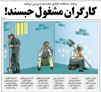 کارگران مشغول حبسند!
