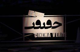 ۵۶ مستند خارجی از ۳۳ کشور در «سینماحقیقت»