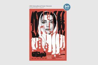پوستر «مرجان» فینالیست سه سالانه تویاما شد/ نقش چهره الهام پاوهنژاد بر این پوستر