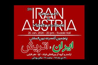 کنسرت ایران و اتریش برگزار می شود