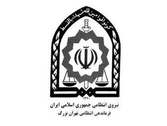دستگیری دو زوگیر منطقه نارمک
