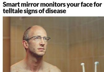 این آینه بیماری شما را مشخص می کند!