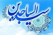 اس ام اس میلاد امام زین العابدین(ع)