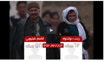 زوج ایرانی که 19 فرزند دارند/ فیلم