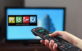 اعلام برائت از یک اتهام قبیح به شبکه نسیم
