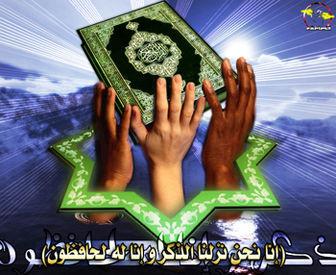 تلفنی حافظ قرآن شوید