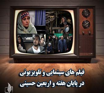 پخش ۵۰ فیلم سینمایی در تعطیلات پایان هفته و اربعین حسینی