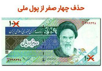حذف ۴ صفر پول در دولت «حسن روحانی» منتفی شد