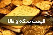 قیمت سکه و طلا در 7 اردیبهشت 1400