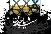 شهادت امام سجاد(ع)/ پوستر