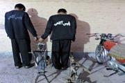 دستگیری سارقان موتورسیکلت هنگام سرقت