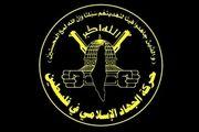 جهاد اسلامی میزبانی عربستان از نتانیاهو را محکوم کرد