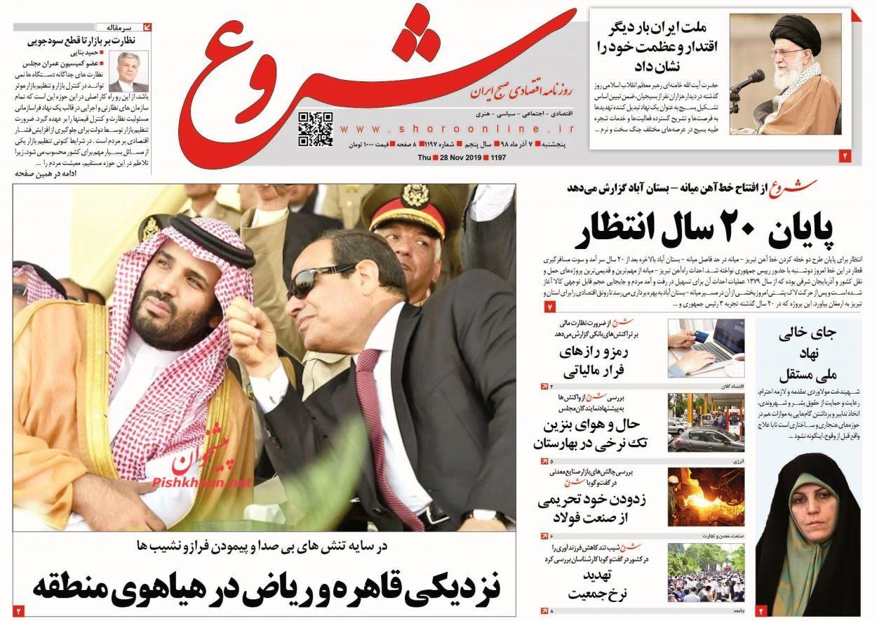 عناوین اخبار روزنامه شروع در روز پنجشنبه ۷ آذر :
