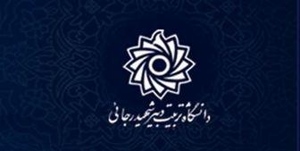 دانشگاه شهید رجایی در نظام رتبهبندی جهانی تایمز قرار گرفت