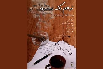 ماجرای دیدنی «توهم یک نویسنده» روی صحنه تئاتر