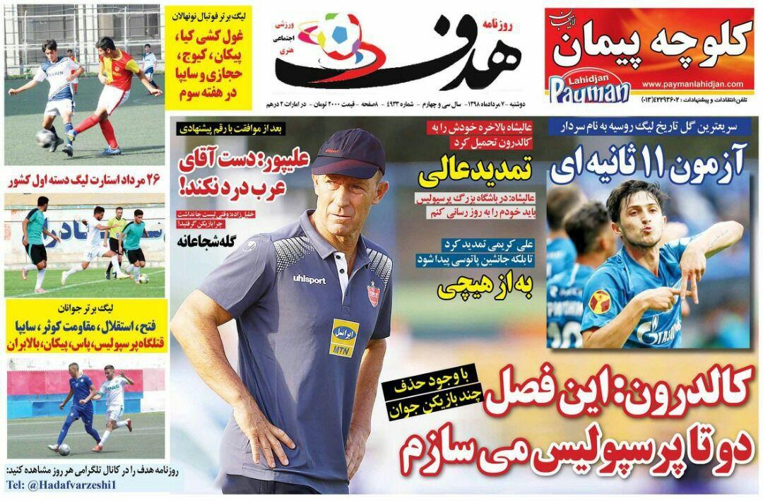 روزنامههای ورزشی هفتم مرداد