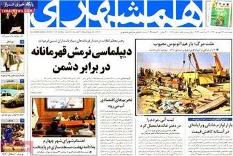 صفحه اول روزنامه های ۹۲/۶ / ۲۷