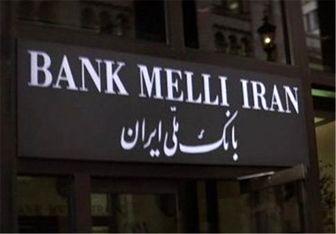 مدیرعامل بانک ملی ایران: تمام تلاش مدیران احقاق حقوق کارکنان است