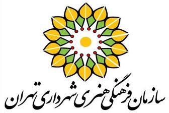 برنامه مراکز فرهنگی هنری شهرداری تهران