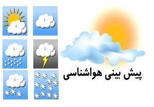 پیش بینی وضع هوا/ رگبار و رعد و برق در تهران