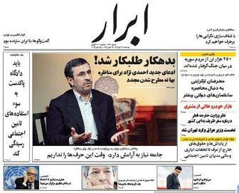 صفحه اول روزنامه های ۹۲/۰۹ / ۱۴