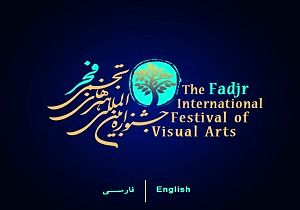 اعلام راه یافتگان به مرحله دوم انتخاب جشنواره تجسمی فجر