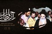 روایت مناسبات سیاسی و فردی امام خمینی در «رازهای جماران»