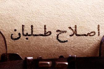 آسمان ریسمان بافتن اصلاح طلبان برای تخریب مدیر جهادی