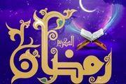 دعاهای مخصوص شب اول ماه مبارک رمضان