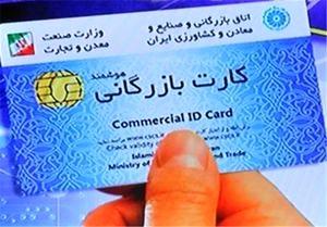 سقف جدید واردات با کارتهای بازرگانی فاقد رتبه بندی مشخص شد