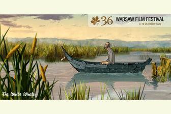 انیمیشن ایرانی «نهنگ سفید» به لهستان میرود