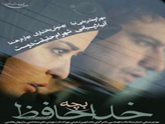 جنجال بر سر تیتراژ یک سریال ماه رمضانی