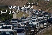 آخرین وضعیت جوی و ترافیکی جادههای کشور در یکم اردیبهشت ۹۸