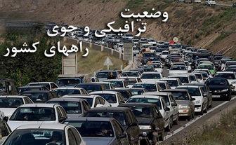 آخرین وضعیت ترافیکی محورهای مواصلاتی در ۱۱ بهمن