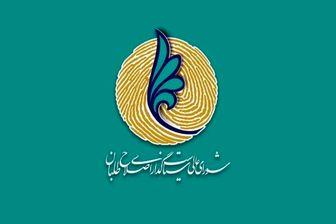 انتصاب جدید در  شورای عالی اصلاحطلبان
