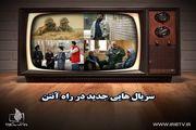 سریالهای جدید تلویزیونی؛ از «زیرخاکی 2» تا «بوتیمار»