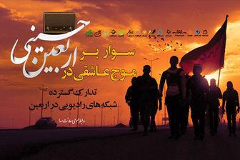 ویژه برنامههای شبکههای رادیویی در اربعین حسینی