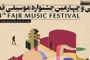 خبری ناراحتکننده  در اختتامیه جشنواره موسیقی فجر