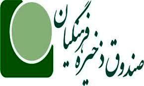 موسسه صندوق ذخیره فرهنگیان یک هلدینگ اقتصادی است