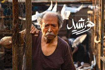 پوستر «خورشید»، تازهترین فیلم مجید مجیدی منتشر شد