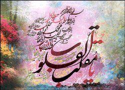 عید و سنت های اسلامی در آیات و روایات