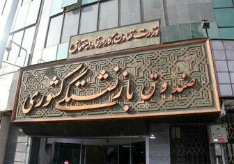 اعلام زمان واریز عیدی بازنشستگان ۱۴۰۰+ جزئیات