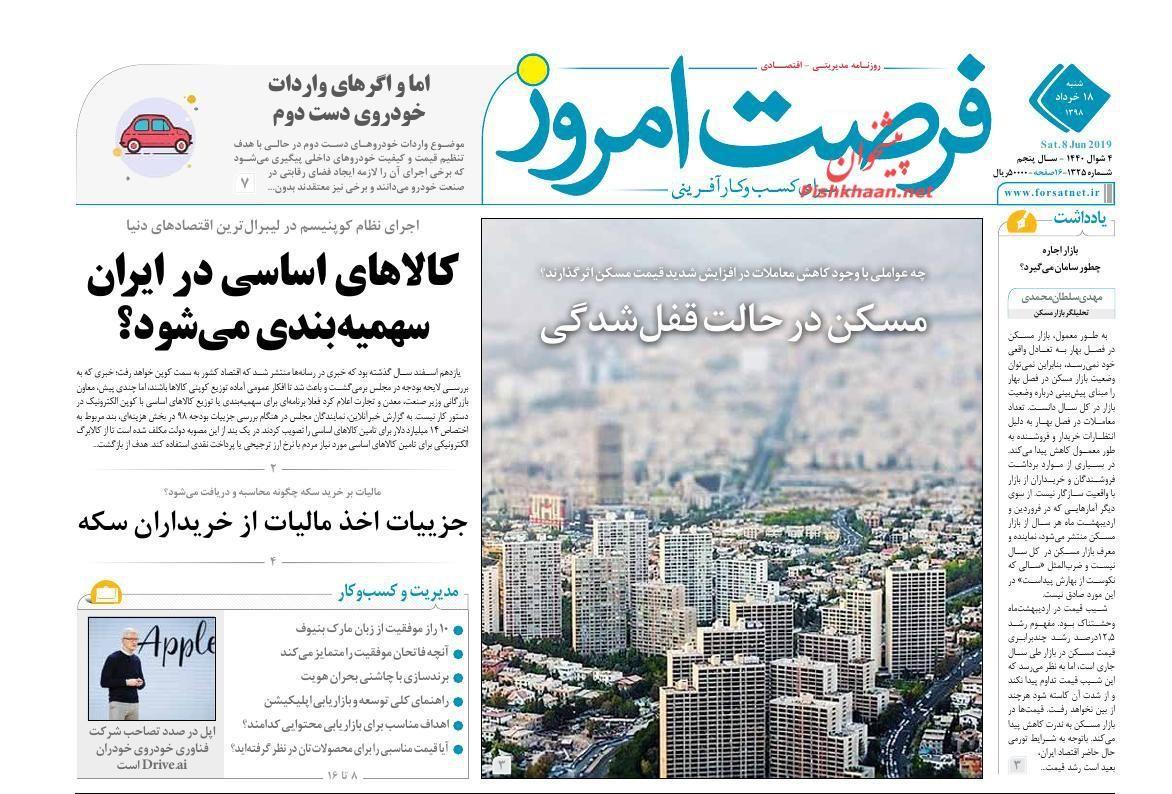 صفحه نخست روزنامههای اقتصادی ۱۸ خرداد