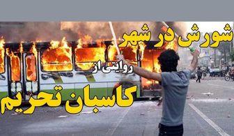 ماجرای «شورش در شهر» روی آنتن شبکه 1