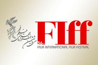 تمدید مهلت شرکت آثار ایرانی در جشنواره جهانی فیلم فجر