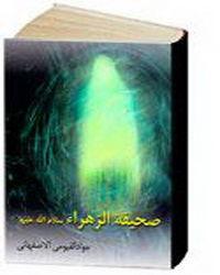 """نیایش حضرتزهرا(س) در """" صحیفة الزهراء """" + دانلود"""