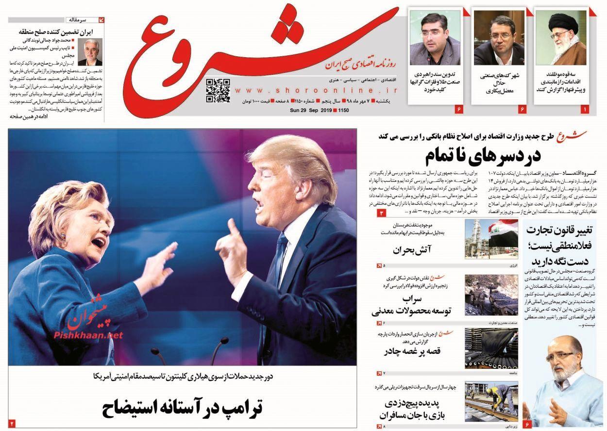صفحه نخست روزنامههای اقتصادی ۷ مهرماه