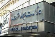 حذف امتیاز «بومیگزینی» از آزمون استخدامی وزارت بهداشت