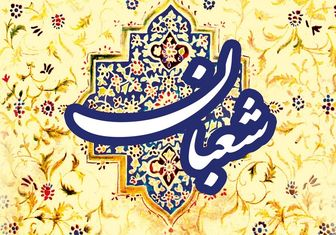ثواب بی نظیر روزه 3 روز آخر ماه شعبان در کلام امام صادق(ع)