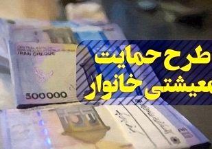 پرداخت یارانه بنزین عادلانه بود؟/ ورود مجلس به ماجرای یارانه حمایت معیشتی